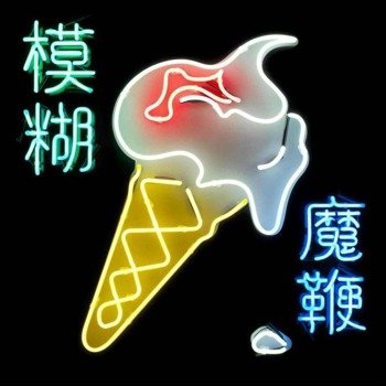 BLUR: THE MAGIC WHIP (CD)