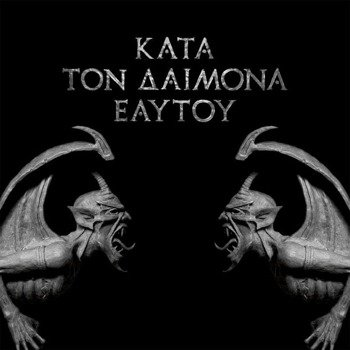 ROTTING CHRIST: KATA TOM DAIMONA EAYTOY (2LP VINYL)